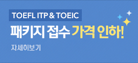 TOEFL ITP & TOEIC 패키지 접수 할인 실시