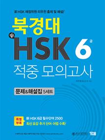 북경대 新HSK 적중 모의고사 6급