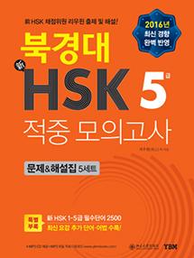 북경대 新HSK 적중 모의고사 5급
