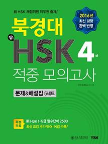 북경대 新HSK 적중 모의고사 4급
