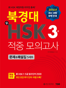 북경대 新HSK 적중 모의고사 3급