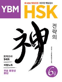 YBM HSK 전략의 神 6급
