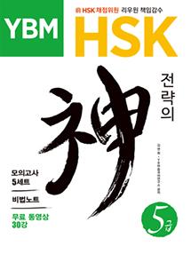 YBM HSK 전략의 神 5급련