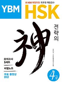 YBM HSK 전략의 神 4급