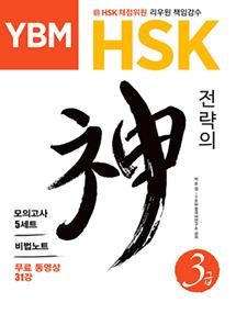 YBM HSK 전략의 神 3급