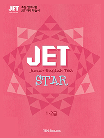 JET STAR 1ㆍ2급 (고급)