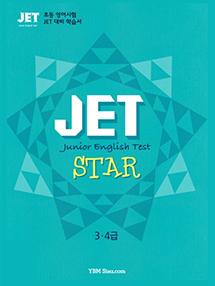 JET STAR 3ㆍ4급 (중급)