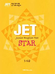 JET STAR 5ㆍ6급 (초급)