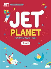 JET PLANET 5ㆍ6급 (초급)