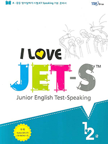 I LOVE JET Speaking Test 1ㆍ2급