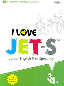 I LOVE JET Speaking Test 3ㆍ4급