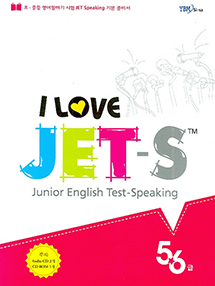 I LOVE JET Speaking Test 5ㆍ6급