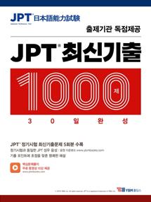 JPT 최신기출 1000 30일 완성