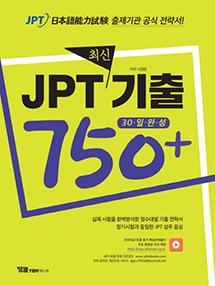 >JPT 최신기출 750+ 30일 완성