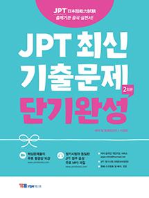JPT 최신기출문제 단기완성