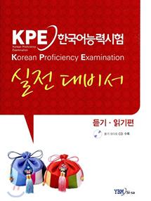 KPE 한국어능력시험 실전 대비서 - 듣기/읽기편