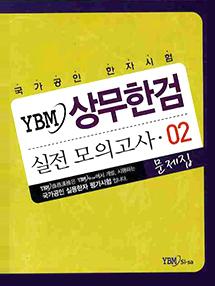 YBM상무한검 실전모의고사 02
