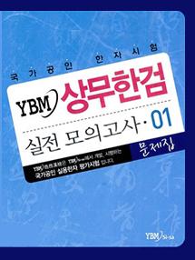 YBM상무한검 실전모의고사 01