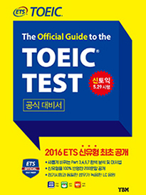 The Official Guide to the TOEIC TEST