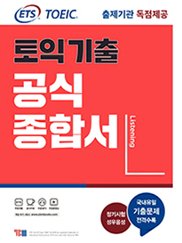 ETS 토익기출 공식종합서 LC