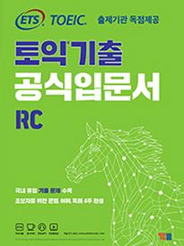 ETS 토익기출 공식입문서 RC