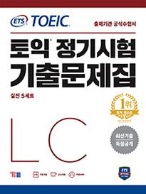 ETS 토익정기시험 기출문제집 LC
