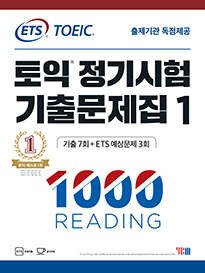 기출문제집 1000 Reading
