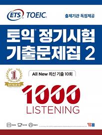 기출문제집 1000 Listening