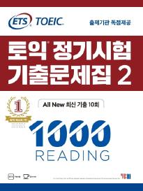 토익 기출문제집 (All New 최신기출10회)
