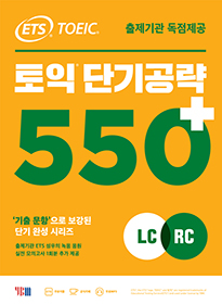 ETS 토익 단기공략 550+ (2020 최신판)