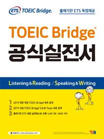 TOEIC Bridge 공식실전서
