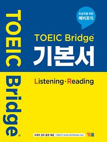 TOEIC Bridge 기본서