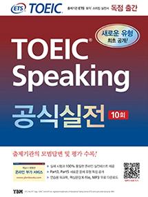 ETS TOEIC Speaking 공식실전 10회