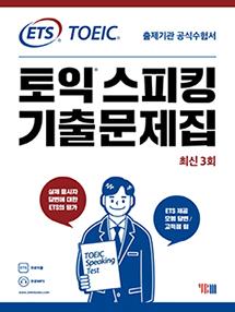 ETS TOEIC Speaking 기출문제집 최신3회