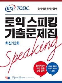ETS TOEIC Speaking 기출문제집 최신12회