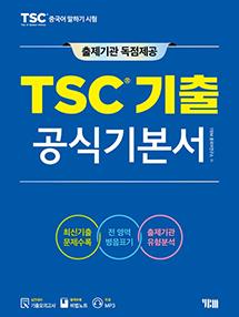 TSC 기출공식기본서