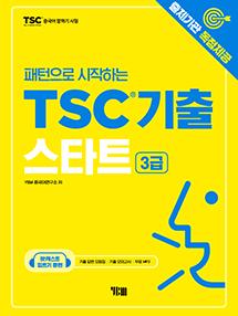 TSC 기출 스타트(3급)