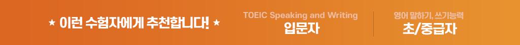 이런 수험자에게 추천합니다.TOEIC 입문자, TOEIC 600점 취득을 목표로 하는 수험자, 영어 능력 중급자