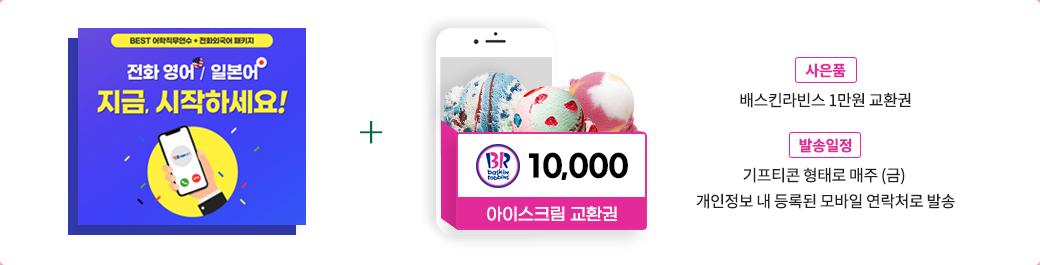 전화영어+배스킨1만원권