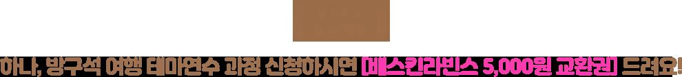 방구석여행테마연수리스트