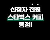 신청자 전원 스타벅스커피 증정